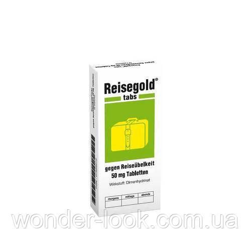 Reisegold против укачивания