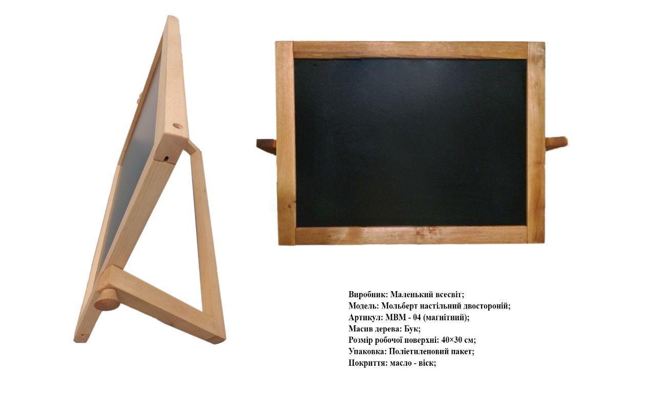 Настольный двухсторонний мольберт 30*40 см