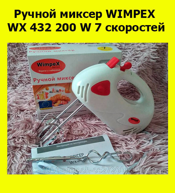 Ручной миксер WIMPEX WX 432 200 W 7 скоростей