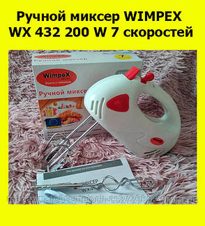 Ручной миксер WIMPEX WX 432 200 W 7 скоростей, фото 2
