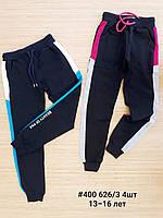 Спортивные брюки для девочек 13-16 лет. Оптом. Турция