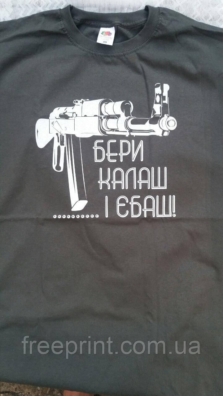"""Стильна футболка """"Бери калаш"""""""