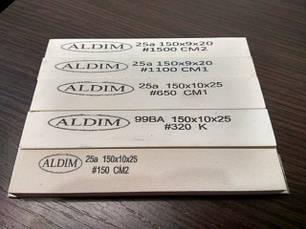 Бруски на бланке ALDIM 150х25х10
