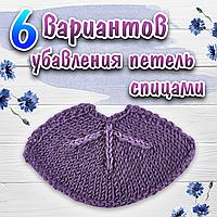 6 вариантов убавления петель спицами с наклоном ВЛЕВО / ВПРАВО / ПО ЦЕНТРУ