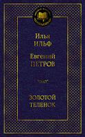 Золотой теленок Илья Ильф, Евгений Петров 9785389072206