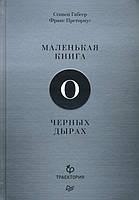 Маленькая книга о черных дырах - Стивен Габсер, Франс Преториус (978-5-4461-1049-0)