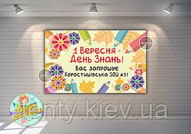"""Плакат 120х75см. в стилі """"1вересня -День знань_орнамент"""" Індивідуальна напис"""