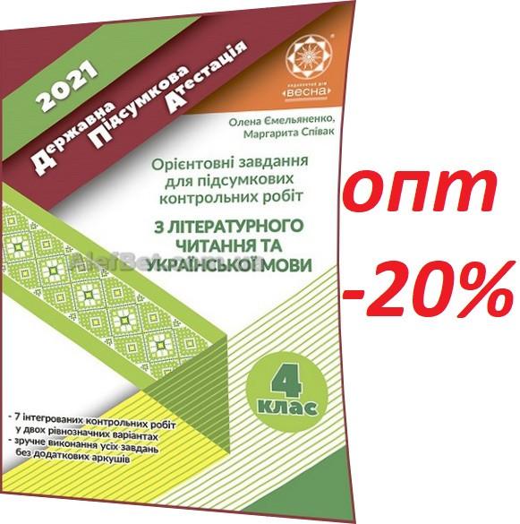 4 клас / ДПА 2021 / Українська мова+Читання. Орієнтовні завдання для підсумкових контрольних робіт / Весна