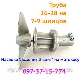 "Насадка Пропеллер Мотокоса лодочный мотор насадка ""лодочный винт"" на мотокосу мотокоса лодочный мотор"