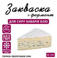 Закваска для сыра Бавария Блю на 10л молока