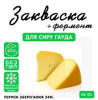Закваска для сыра Гауда на 5л молока
