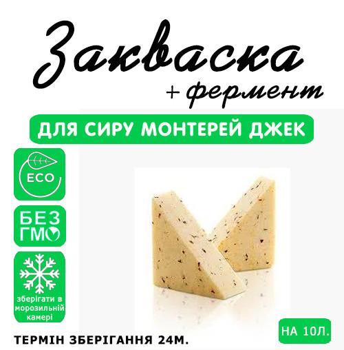 Закваска для сиру Монтерей Джек на 10л молока
