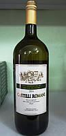 """Вино белое """"Сastelli romani bianco""""  2014 г, 1,5л"""