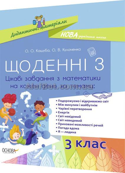 3 клас / Математика. Щоденні 3. Цікаві завдання на кожен день за темами (НУШ) / Кашуба / Основа