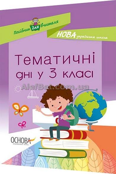 3 клас / Тематичні дні. Посібник для вчителя (НУШ) / Кирилова / Основа
