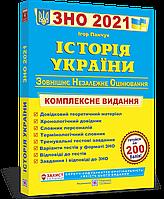 Комплексна підготовка з Історії України до ЗНО 2021.