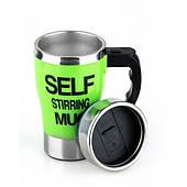 Чашка кружка мешалка автоматическая с вентилятором высокая Self Stirring Mug зеленый