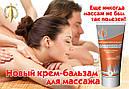 Крем-бальзам пихтовый Массажный с разогревающим эффектом Арго 50 мл (для суставов, мышц, снимает боль, массаж), фото 2