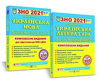 Українська мова та література. ЗНО і ДПА 2021. Комплект з 2 книг