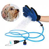 Перчатка щетка для мойки животных с шлангом 2.5 метра душ для купания собак Pet Bathing Massaging Glove