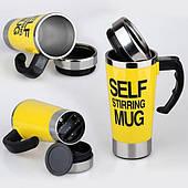 Чашка кружка мешалка автоматическая с вентилятором высокая Self Stirring Mug желтая