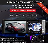 Автомагнитола 2DIN MP5 магнитола автомобильная USB+Bluetoth
