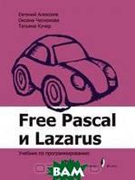 Е.Р. Алексеев Free Pascal и Lazarus. Учебник по программированию