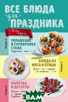 Левашева Елена Михайловна Все блюда для праздника