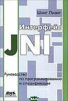 Шенг Лиэнг К-31077 Интерфейс JNI. Руководство по программированию и спецификация