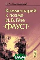 Н. А. Холодковский Комментарий к поэме И. В. Гете `Фауст`