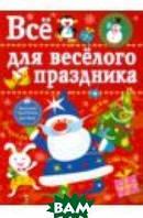 Маврина Л. Все для веселого праздника. Выпуск 1. Новый год