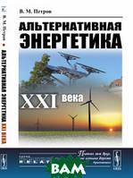Петров В.М. Альтернативная энергетика XXI века