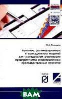 Романов Б.А. Комплекс оптимизационных и имитационных моделей для исследования реализации предприятиями инвестиционных производственных проектов