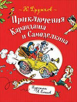 Приключения Карандаша и Самоделкина (худ. А. Елисеев) Дружков Ю. Росмэн