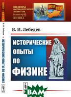 Лебедев В.И. Исторические опыты по физике. Выпуск 193