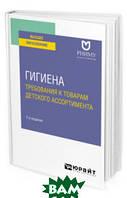 Пивоваров Ю.П. Гигиена: требования к товарам детского ассортимента. Учебное пособие для вузов