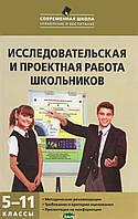 Леонтович А.В. Исследовательская и проектная работа школьников. 5-11 классы