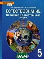 Э. Л. Введенский, А. А. Плешаков Естествознание. Введение в естественные науки. 5 класс. Учебник. ФГОС
