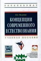 В. А. Разумов Концепции современного естествознания: Учебное пособие