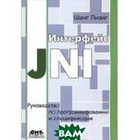 Шенк Л. Интерфейс JNI. Руководство по программированию и спецификация