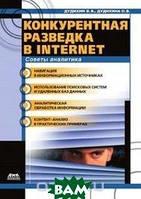 В.В. Дудихин Конкурентная разведка в Internet