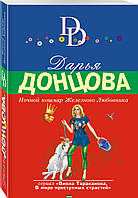 Донцова Дарья Аркадьевна Ночной кошмар Железного Любовника