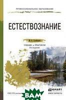 Гусейханов М.К. Естествознание. Учебник и практикум для СПО