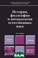 В. А. Канке История, философия и методология естественных наук. Учебник для магистров