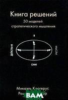 Микаэль Крогерус, Роман Чеппелер Книга решений. 50 моделей стратегического мышления