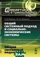 Фомин Э.В. Общий системный подход и социально-экономические системы (от управления к самоорганизации).  21. Общий системный подход