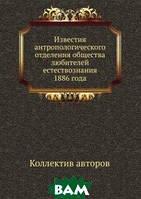 Null Известия антропологического отделения общества любителей естествознания 1886 года