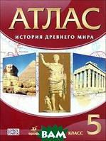 Null История древнего мира. 5 класс. Атлас