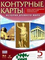 Null История Древнего мира. 5 класс. Контурные карты