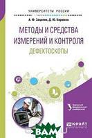 Зацепин А.Ф. Методы и средства измерений и контроля: дефектоскопы. Учебное пособие для вузов